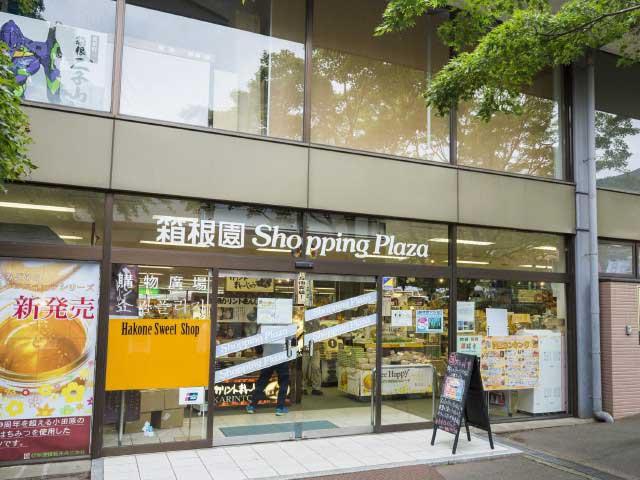 箱根園ショッピングプラザ