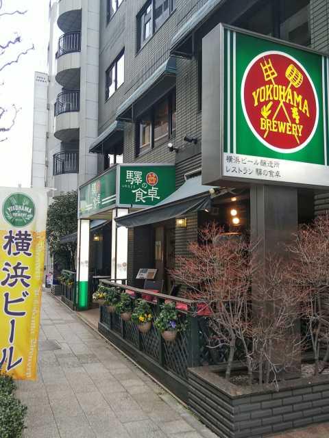 横浜ビール直営レストラン 驛の食卓