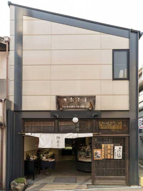 日影茶屋 和洋菓子舗鎌倉小町店