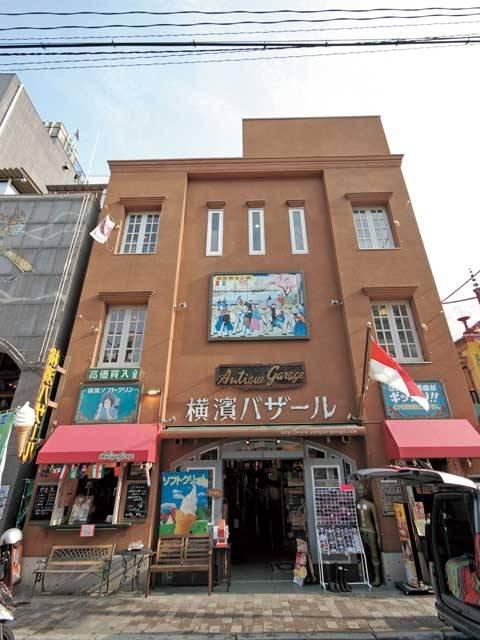 横濱バザール