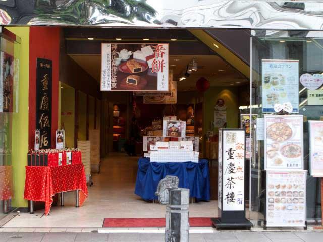 重慶飯店 第一売店