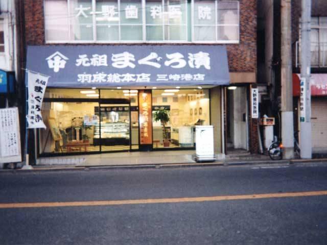 羽床総本店 三崎港店