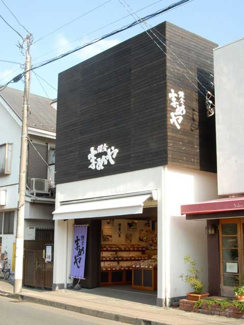 鎌倉まめや 長谷本店