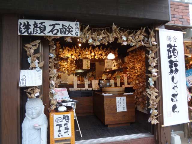 鎌倉蒟蒻しゃぼん