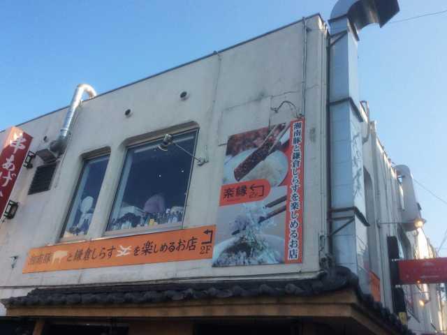 湘南豚と鎌倉しらすを楽しめるお店 楽縁