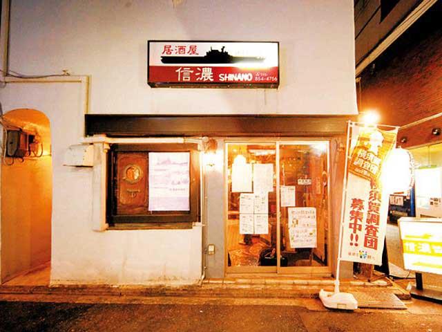 横須賀風居酒屋 空母 信濃
