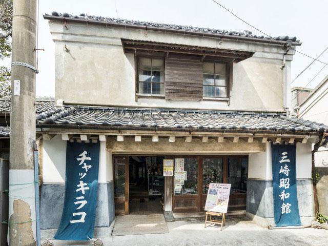 チャッキラコ・三崎昭和館