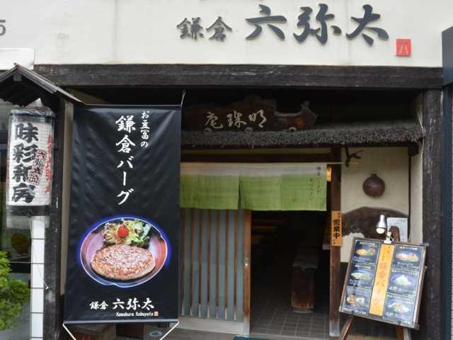 鎌倉六弥太