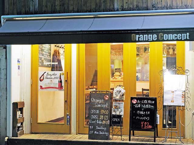 Orange Concept cafe&dining