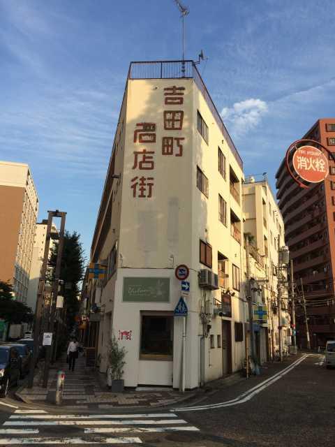 吉田町名店街