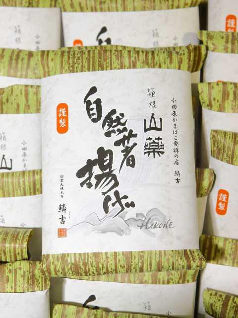 箱根自然薯の森 山薬
