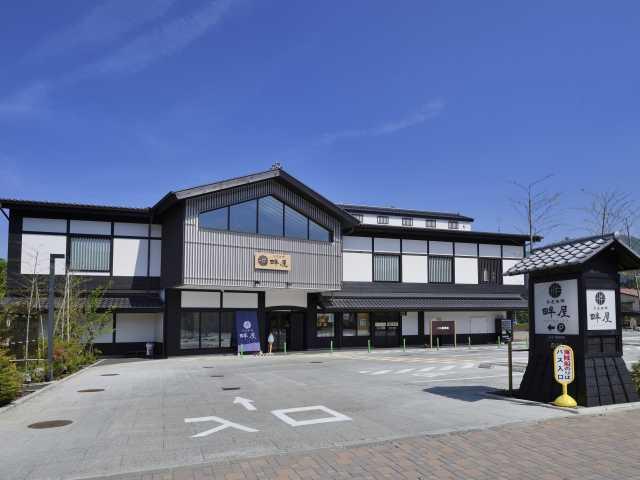 茶屋本陣 畔屋 cafe KOMON 湖紋
