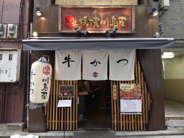 横濱川島屋