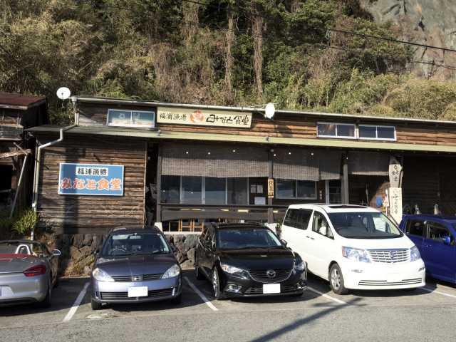 みなと 福浦 食堂 漁港