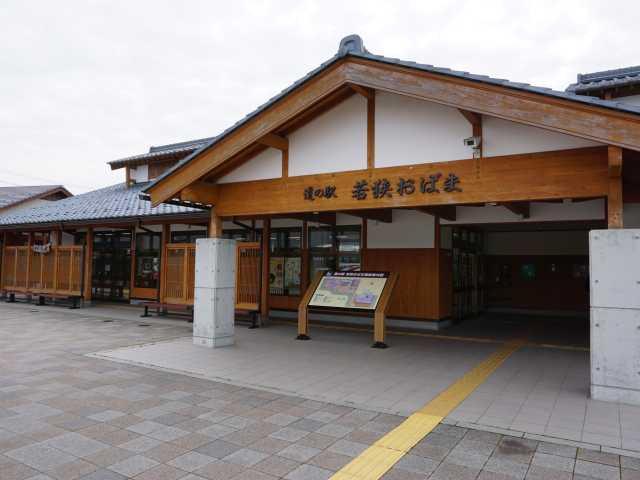 道の駅 若狭おばま