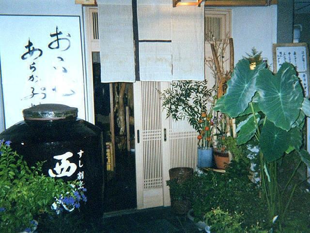 寿司割烹 西村