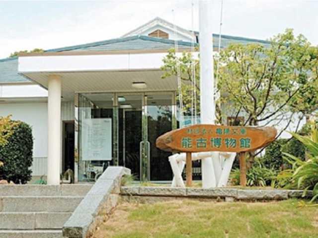 能古博物館