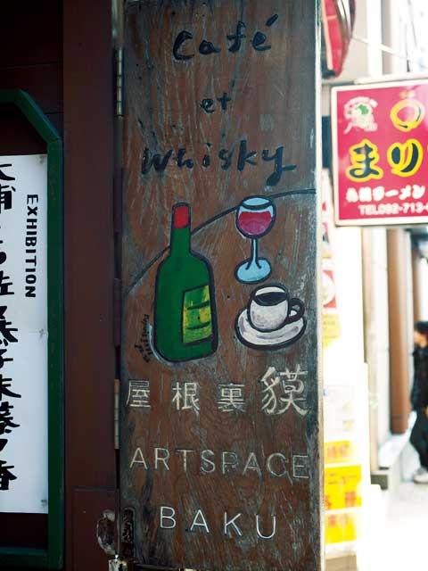 ART SPACE貘