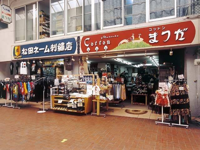 松田ネーム刺繍店