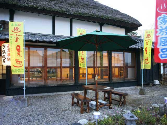 虹の宿 ホテル花景色(日帰り入浴)