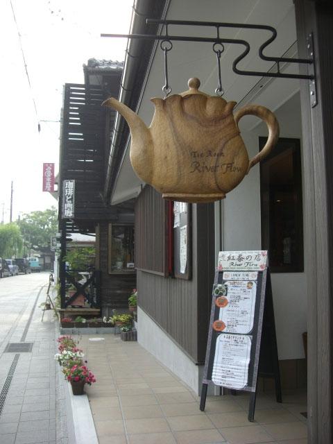 紅茶の店 River Flow