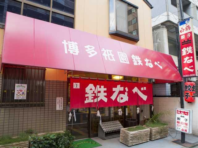 博多祇園鉄なべ