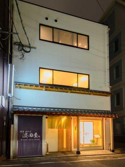 博多水たき 濱田屋 店屋町店