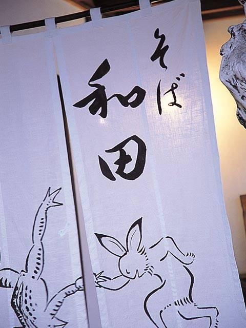 そば処和田