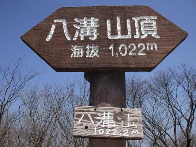 八溝山(福島県)