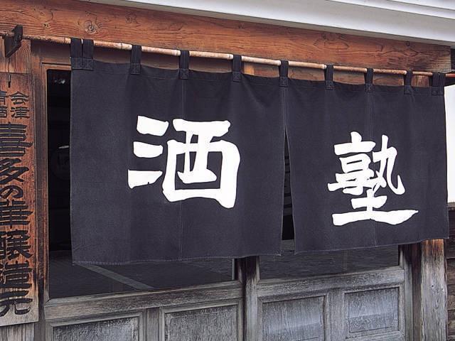 喜多の華酒造場(見学)