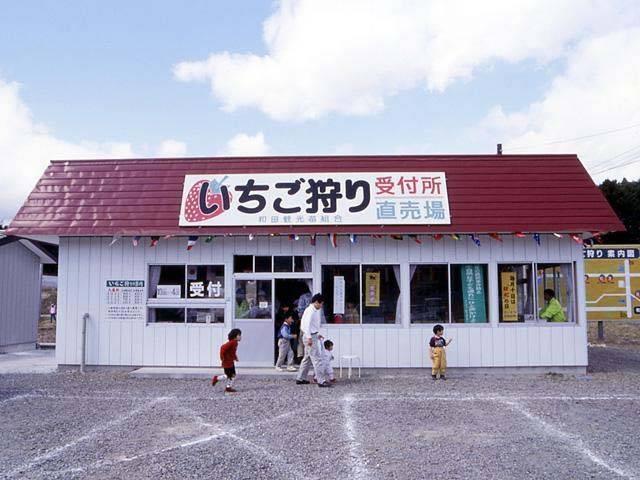 和田観光苺組合
