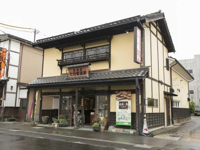 お菓子の蔵 太郎庵 七日町菓房