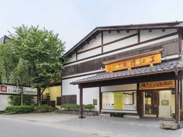 藤木伝四郎商店