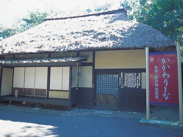三日月村「かかわりーな」木枯し紋次郎記念館
