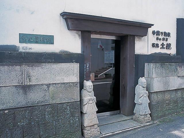 香丸資料館