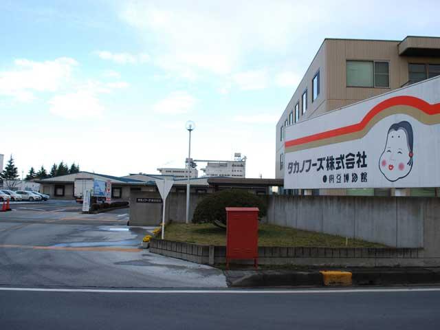 タカノフーズ 水戸工場(見学)