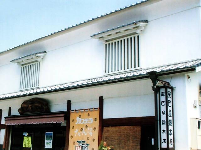 辰巳屋総本店