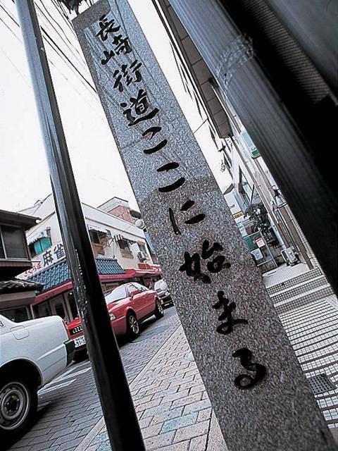 長崎街道の石碑