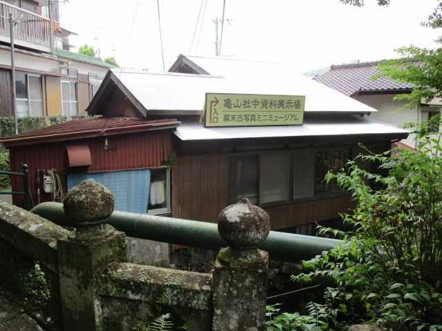 亀山社中資料展示場