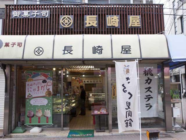 千寿庵長崎屋 有平糖見聞館
