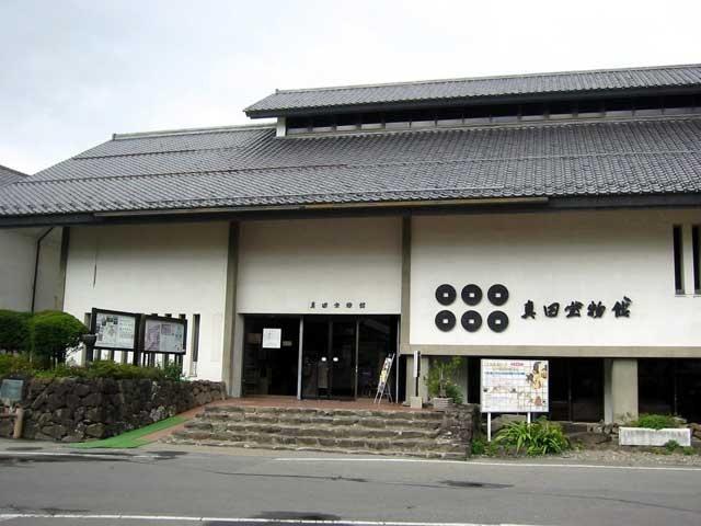 真田宝物館