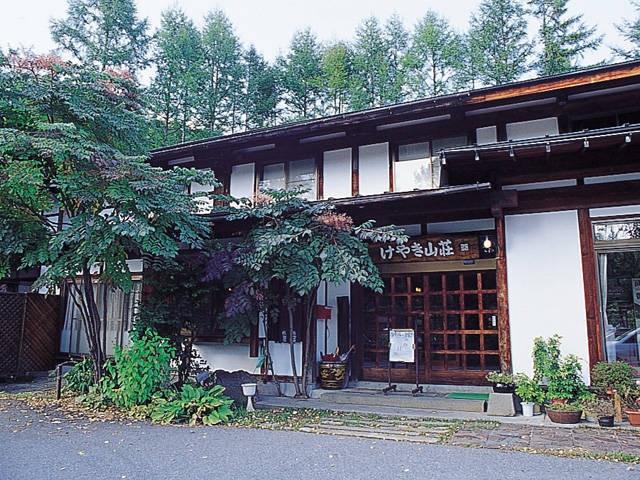 温泉宿 けやき山荘(日帰り入浴)