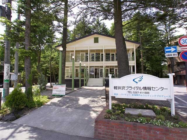 軽井沢ブライダル情報センター