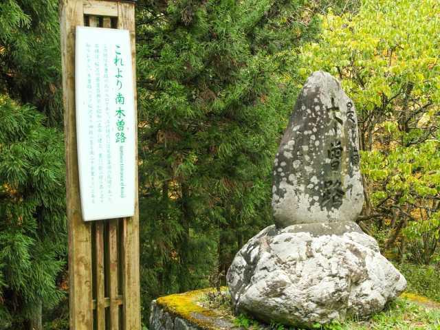 中山道(木曽路)