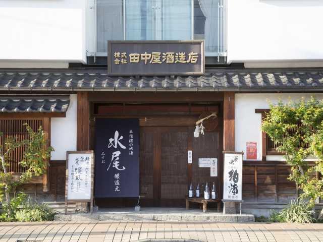 田中屋酒造店