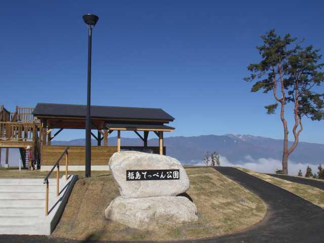 福島てっぺん公園