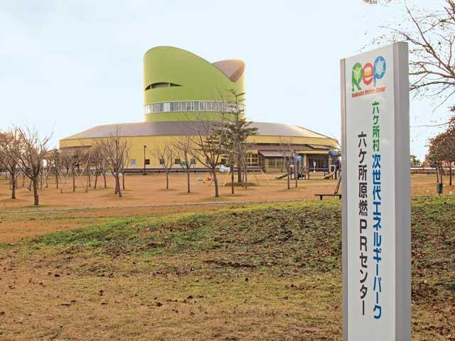 六ケ所原燃PRセンター