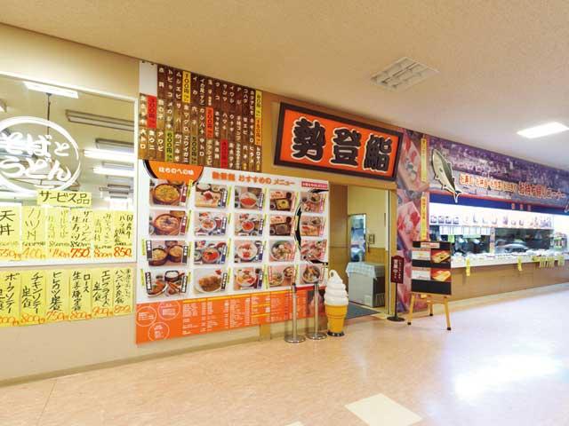 勢登鮨・八食センター店