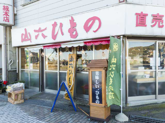山六ひもの総本店