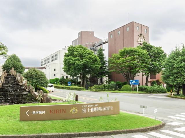 キリンディスティラリー富士御殿場蒸溜所(見学)